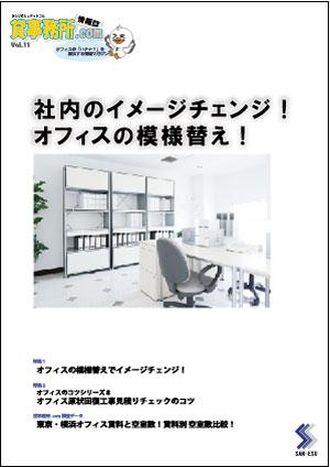 貸事務所ドットコム情報誌vol.11