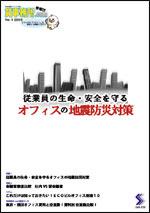 貸事務所.com情報誌vol.1