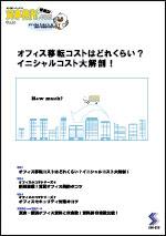 貸事務所.com情報誌vol.10