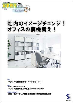 貸事務所.com情報誌vol.11