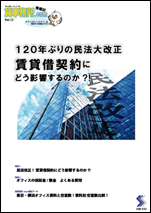 貸事務所ドットコム情報誌vol.12