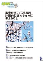 貸事務所.com情報誌vol.13