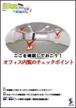 貸事務所.com情報誌vol.2