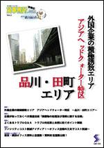 貸事務所.com情報誌vol.3
