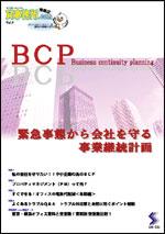 貸事務所.com情報誌vol.4