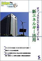 貸事務所.com情報誌vol.5
