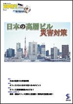 貸事務所.com情報誌vol.6