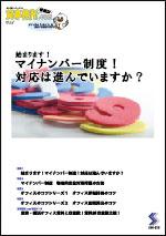 貸事務所.com情報誌vol.7