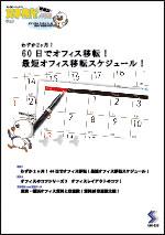 貸事務所.com情報誌vol.8