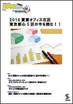 貸事務所.com情報誌vol.9